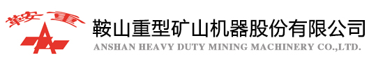 ANSHAN HEAVY DUTY MINING MACHINERY CO.,LTD